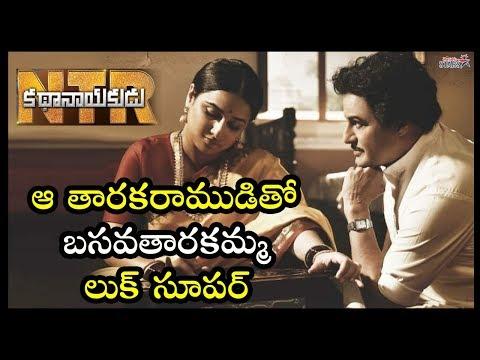 Vidya Balan First Look Teaser From NTR Biopic | Basavatarakam | NTR Kathanayakudu | Balakrisna
