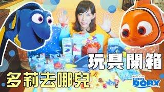 海底總動員2 - Finding Dory ☆ 多莉嘉年華!還有好多魚友們!| 安啾 (ゝ∀・) ♡
