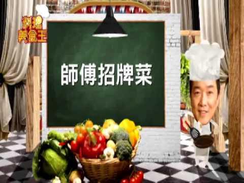 台綜-料理美食王-EP 078-20151202 時菇炒蘆筍(林秋香)、白菇豆腐(何京寶)、軟溜魚帶粉(程安琪)