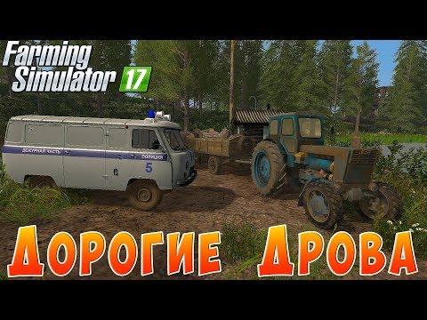 ФЕРМЕР ХОТЕЛ ЗАРАБОТАТЬ НА ДРОВАХ! Farming Simulator 17