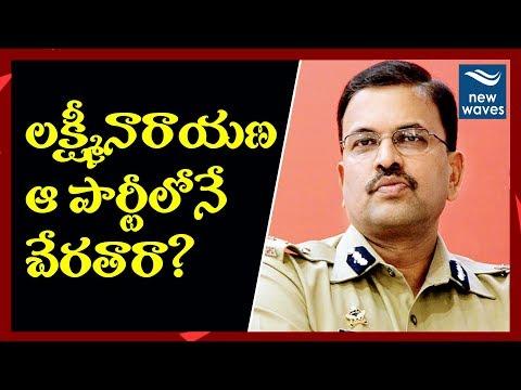 లక్ష్మీనారాయణ చేరేది జనసేనా లేక బీజేపీనా? JD Lakshminarayana Resigns To Join Politics | New Waves