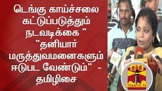 Private Hospitals Should Also Give Free Treatment For Dengue - Tamilisai Soundararajan