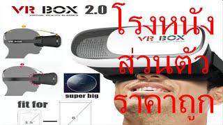 VR BOX Universal Google Virtual Reality 3D