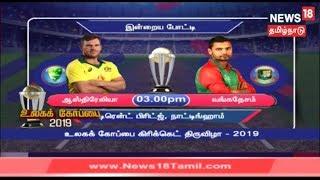 Australia Vs Bangladesh : ICC World Cup 2019 Today Match | ஆஸ்திரேலியா Vs வங்கதேசம்