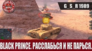 WoT Blitz - Black Prince . Расслабься и не парься - World of Tanks Blitz (WoTB)
