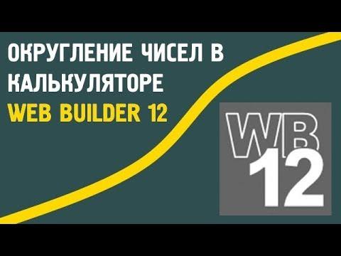 Округление чисел в калькуляторе Web Builder 12