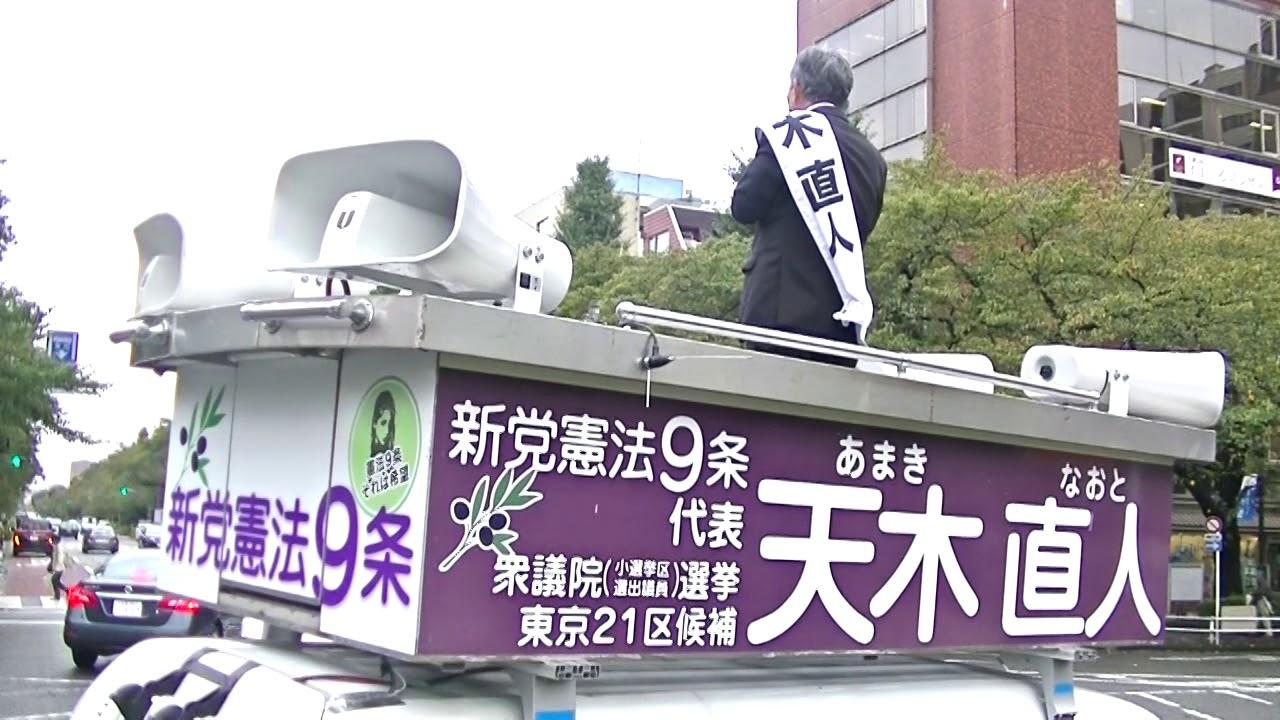 東京10区の若狭候補に送られる刺客の衝撃  新党憲法9条