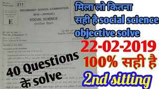Set E solve social science exam papers objective 2019 bseb 2nd sitting answer keys