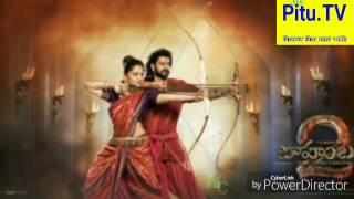 'বাহুবলী ২' টেলার ২০১৭ ফুল Bahubali 2 New  telaer 2017 full HD