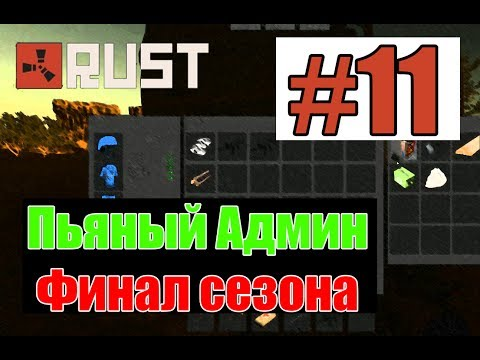 RUST - Пьяный админ (Финал сезона) #11