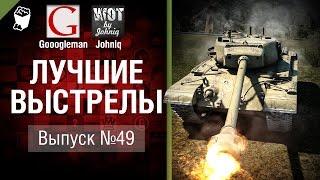 Лучшие выстрелы №49 - от Gooogleman и Johniq [World of Tanks]