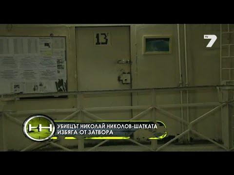 Жега 04.05.2014 - Николай Николов - Шатката избяга от Софийския централен затвор