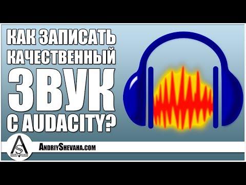Audacity. Как Записывать Звук. Запись Звука