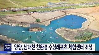 투/양양, 남대천 친환경 수상레포츠 체험센터 조성