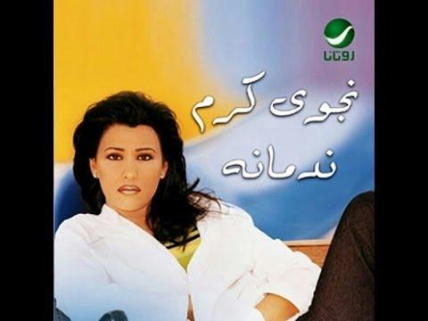 Rbaa3i W Khmaasi - Najwa Karam / رباعي وخماسي - نجوى كرم