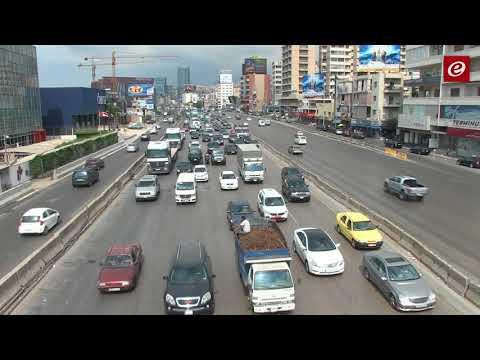 هذا هو مصير زحمة السير في لبنان