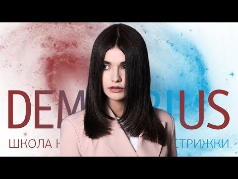 DEMETRIUS   Женская стрижка на длинные волосы   Лучшие женские стрижки 2018