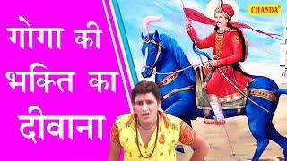Goga Ji DJ Song Goga Ki Bhakti ka Diwana Vijay Verma Goga Ji Hit Bhajan 2017 Sursatyam Music