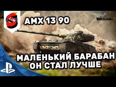 AMX 13 90 Гайд WOT Console PS4 XBOX AMX 13 90 Лучший ЛТ 9? #танк #WOT