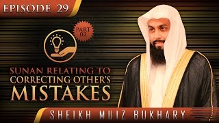 Sunan Relating To Correcting Other's Mistakes – Part 02  ┇ #SunnahRevival ┇ Sh. Muiz Bukhary ┇