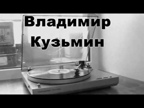 Владимир Кузьмин - Теряю тебя