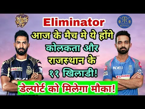 IPL 2018 Eliminator KKR vs RR: Kolkata Knight Riders vs Rajasthan Royals Predicted Playing Eleven XI