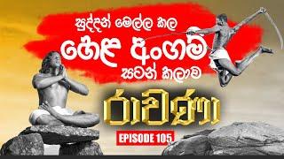 RAVANA | Episode 105 | 28 – 05 – 2020