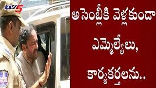 హిమాయత్ నగర్ లో ఎమ్మెల్యే కిషన్ రెడ్డి అరెస్టు | BJP MLA Kishan Reddy Arrested