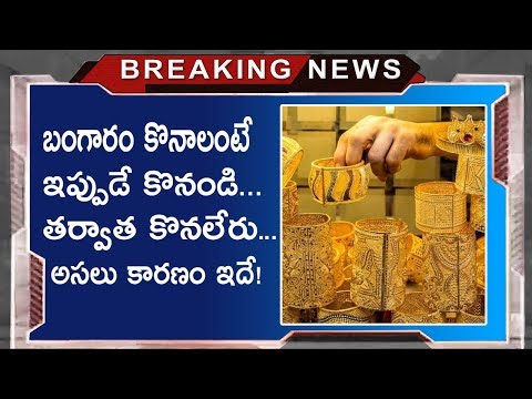 Experts Predicts GOLD Rates Will Change In December Moth | Tollywood Nagar