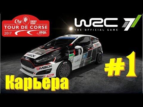 WRC 7 прохождение на русском часть 1 👉 Как войти в поворот на переднем приводе FWD