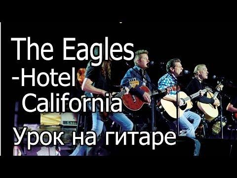 The Eagles - Hotel California (Видео урок) Как играть на гитаре. Cover-Разбор