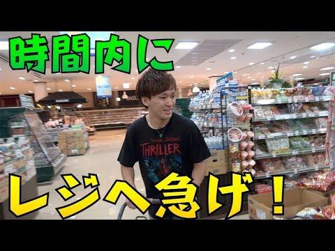 【お買い物上手】スーパー貸切!現物しりとりじゃあああぁぁ!!