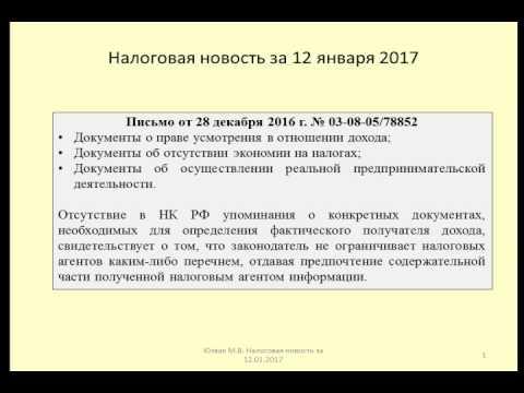 12012017 Налоговая новость о фактическом получателе дохода (бенефициаре)