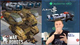 War Robots - Redeemer MK2 на Fury. Тащит в Чемпион Лиге?!!