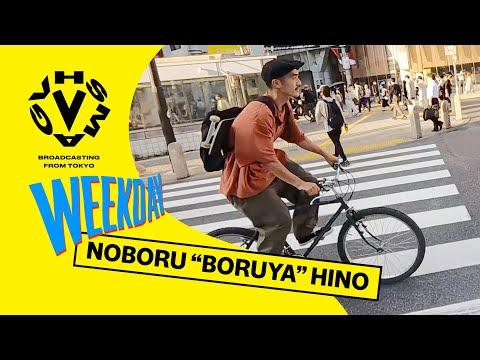 """WEEKDAY:日野 登 NOBORU """"BORUYA"""" HINO"""