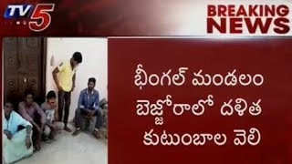 100 Dalit Families Expelled from Bejjora Village in Nizamabad