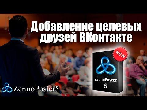Набор целевых друзей ВКонтакте при помощи ZennoPoster