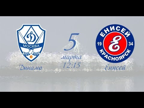 Динамо (Москва) - Енисей (Красноярск)