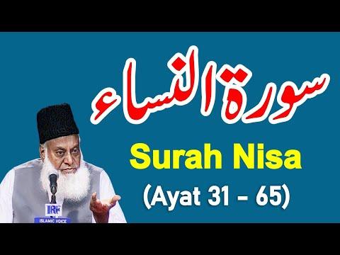 Bayan Ul Quran Hd - 022 - Sura Nisa 31 - 65 (dr. Israr Ahmad) video