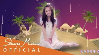 陳芳語 Kimberley《我不浪漫》Official MV
