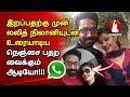 வெளியானது நிலானி லலித் உரையாடிய நெஞ்சை பதற வைக்கும் ஆடியோ!!! - Tamil Voice thumbnail