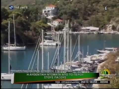 Διατήρηση Σπόρων στους Παξούς και στην Κέρκυρα: Στερνιώτης Χρήστος & Λευτεριώτης Αλέξανδρος