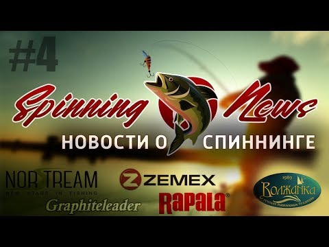 SPINNING NEWS #4 - МЕГА-АНОНСЫ Norstream, ZEMEX, RAPALA, DAM и другие