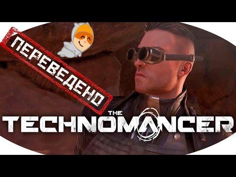 Русификатор на the technomancer