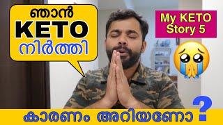 KETO Lchf diet Malayalam | ഞാൻ KETO നിർത്തി ????കാരണങ്ങൾ ഇതാണ്.How to stop ???? KETO diet safely