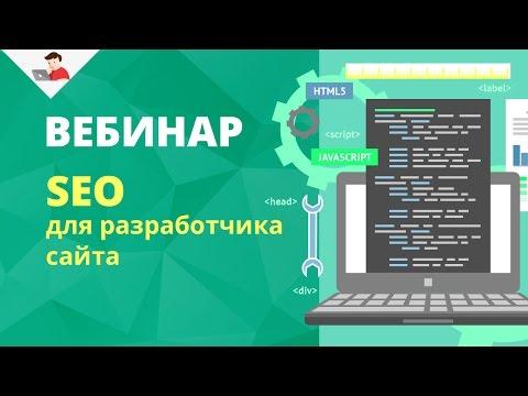 SEO для разработчика сайта