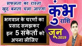 Kumbh Rashi/कुंभ राशि/जून 2019सफलता के पांच संकेत/Aquarius Prediction Hindi June 2019/Astro Sachin