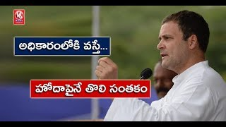 Rahul Gandhi Addressing At Kurnool Satyamev Jayate Public Meeting