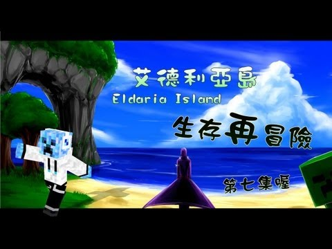 Eldaria Island 生存再冒險 第7集 今天天氣不太好喔,小白