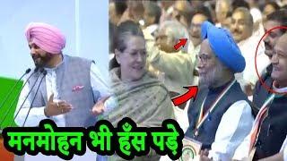 सिद्धू ने मनमोहन के मौन पर बोली ऐसी बात, मनमोहन सिंह भी हँस पड़े|Navjot Sidhu on Manmohan Singh
